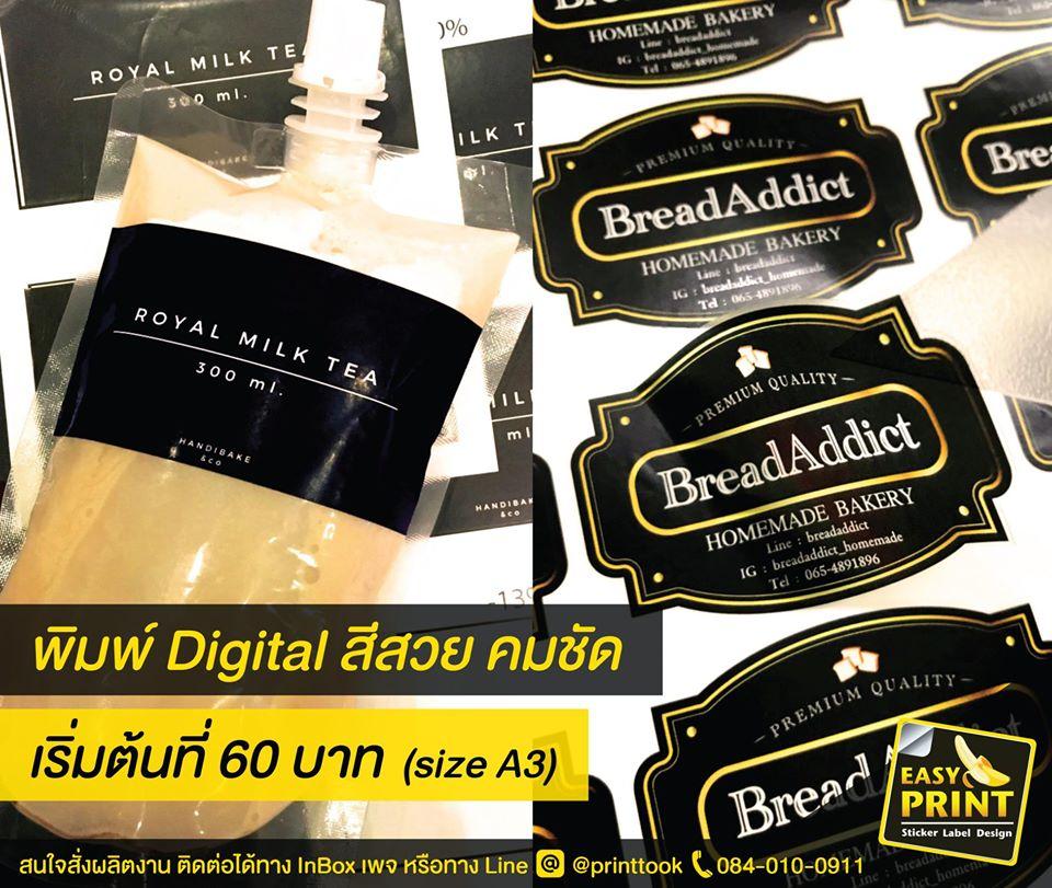 พิมพ์สติ๊กเกอร์ดิจิตอลให้ Bread Addict Royal Milk Tea สีสวย คมชัด เริ่มต้นที่ 60 บาท