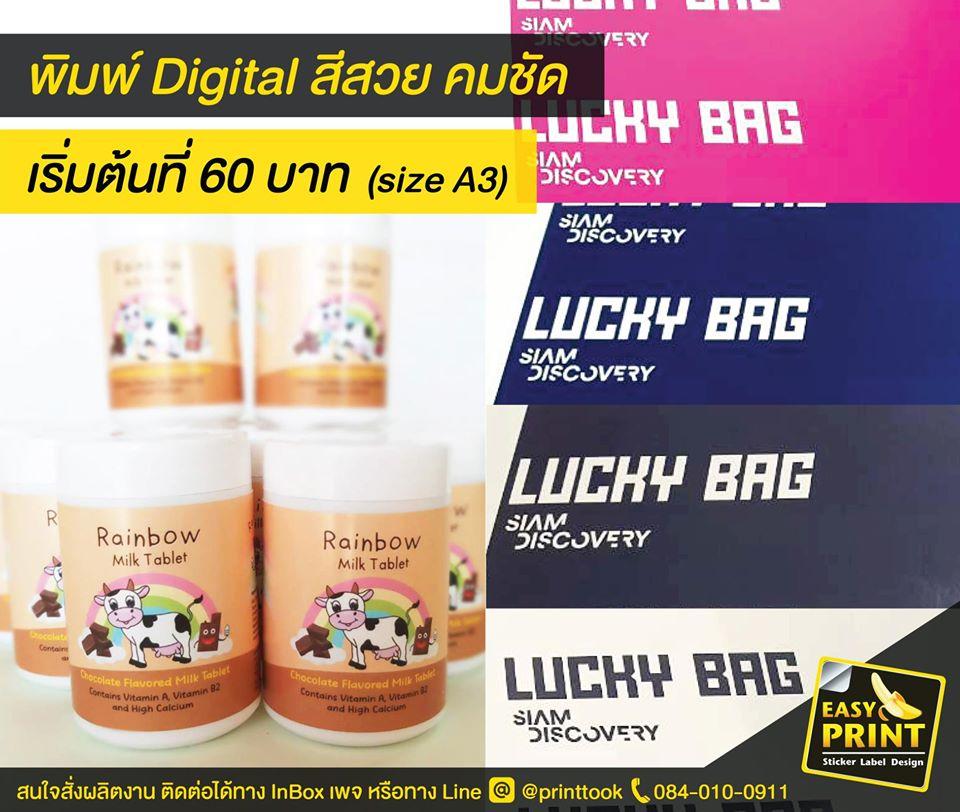 ปริ้นท์ดิจิตอล ให้ Lucky Bag ไซต์ A3 เริ่มต้นที่ 60 บาท สีสวย คมชัด