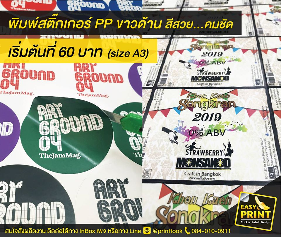 รับปริ้นท์สติ๊กเกอร์ด้วยระบบดิจิตอลให้ ARY TheJamMag และ Khon Kaen Songkran 2019