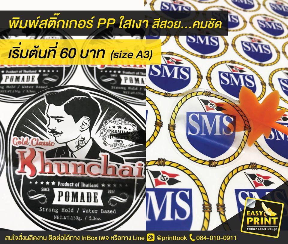 รับพิมพ์สติ๊กเกอร์ดิจิตอลให้ Khunchai และ SMS