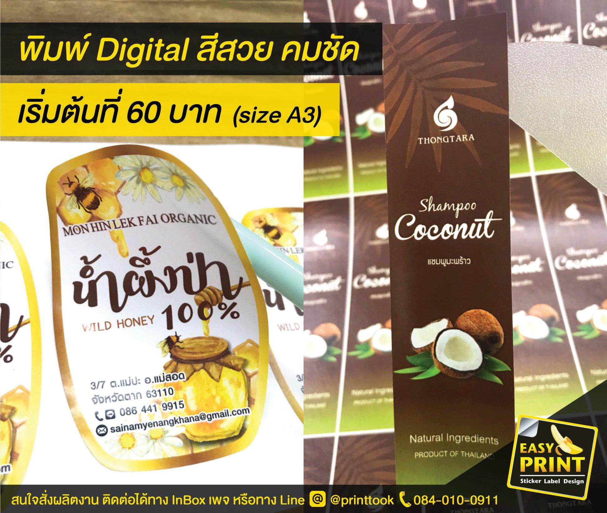 พิมพ์ Digital ให้น้ำผึ้งป่า