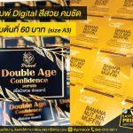พิมพ์ Digital ให้ Double Age Confidence Serum