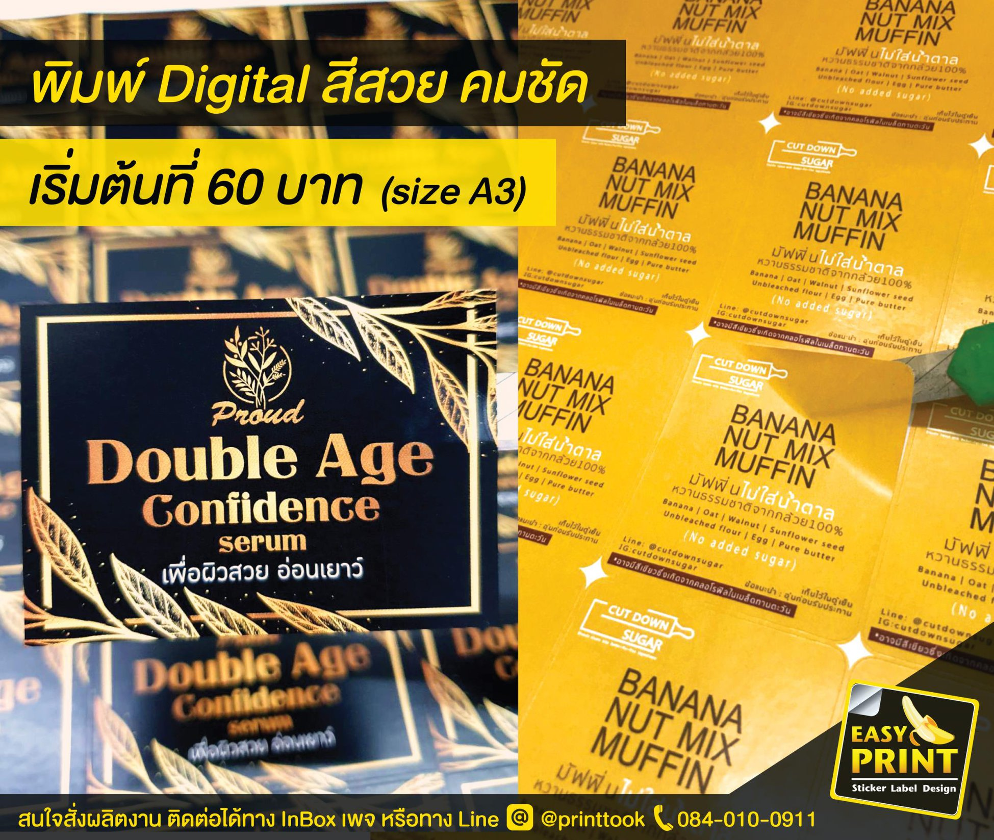พิมพ์ Digital ให้ Double Age Confidence Serum