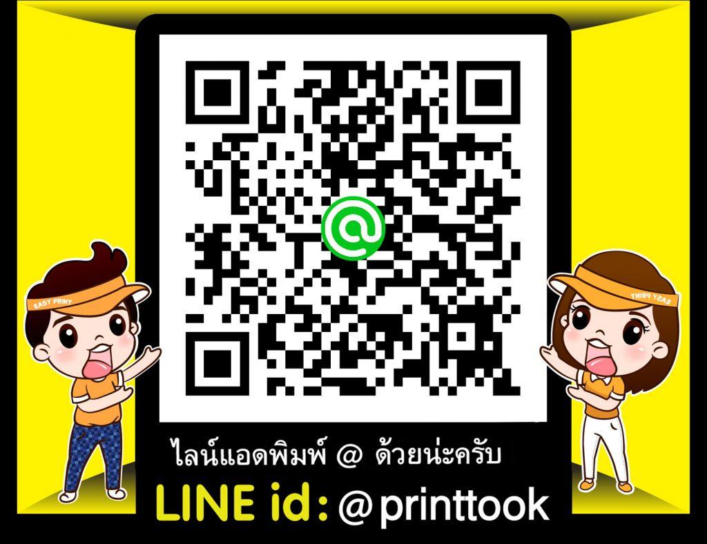 Line id : @printtook