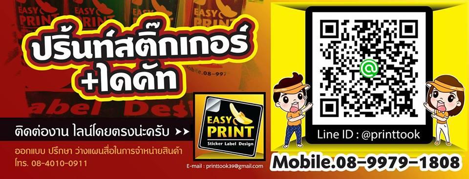 ปริ้นท์ถูก สติกเกอร์ ไดคัท Easy Print Sticker Label Design